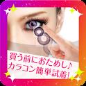 eyeフィット~カラコン試着 icon