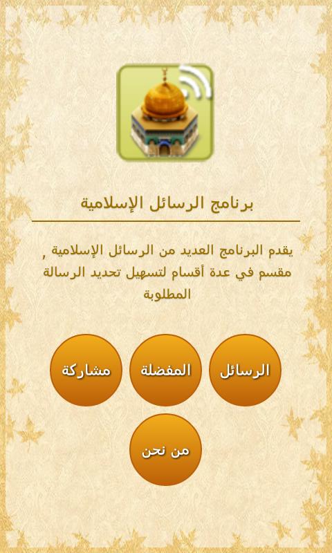 رسائل اسلامية - screenshot