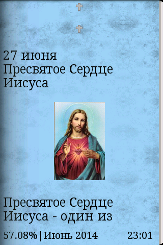 Католический календарь2014
