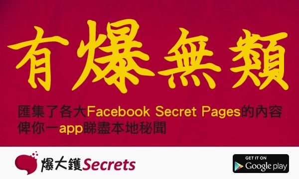 爆大鑊 Secrets- screenshot