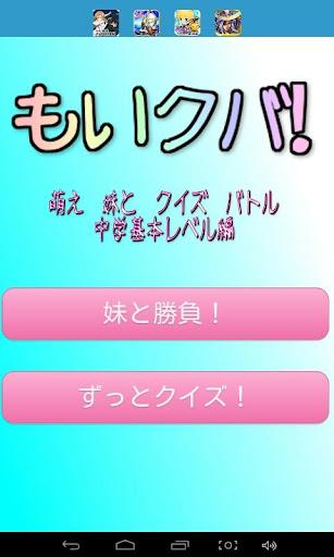 萌え妹とクイズバトル中学基本レベル編