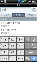 Screenshot of 찬양반주기(통일찬송가)