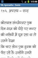 Screenshot of Hindi Story Book 2