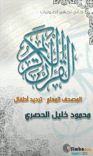 الحصري قرآن معلم - ترديد أطفال