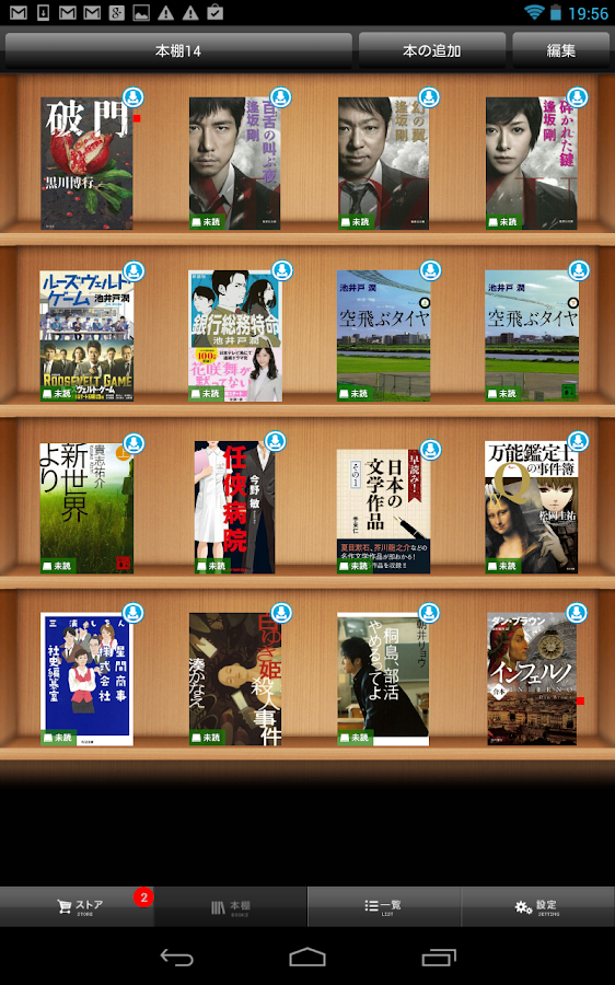 BOOK WALKER (eBooks)- screenshot