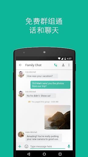 通可瑞 Talkray - 免费群组电话和短信聊天