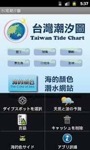 Taiwan Tide Chart- screenshot thumbnail