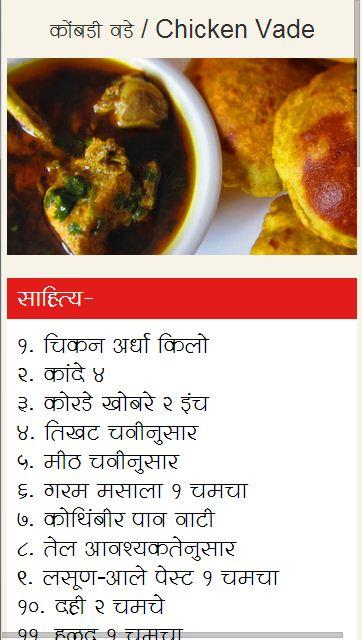 Si culinary marathi recipes apk latest version download free si culinary marathi recipes poster forumfinder Choice Image