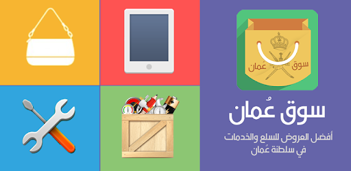 3672907072e38 سوق عُمان - Apps on Google Play
