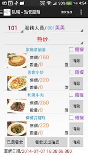 弘暘數位科技 點餐系統