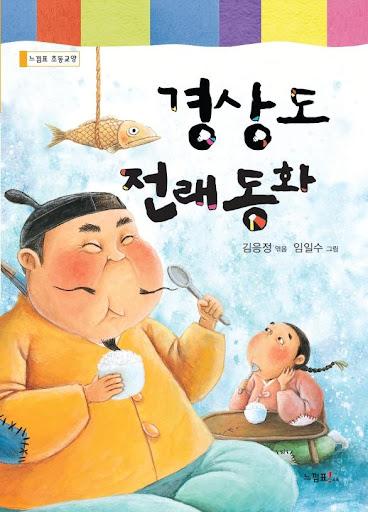 경상도 전래동화 - 새샘 출판사