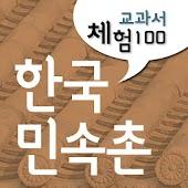 [체험]한국민속촌