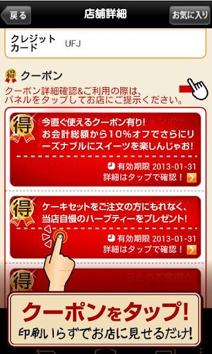 無料生活Appの「カフェマニア」cafeのクーポン満載!|記事Game