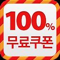 통큰쿠폰-최신영화,드라마,게임 웹하드무료쿠폰 모음 icon