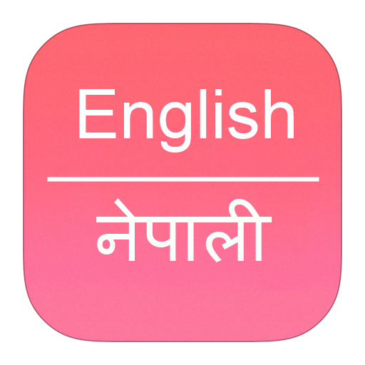 English To Nepali Dictionary LOGO-APP點子