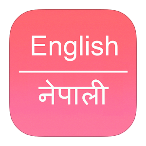 Get English To Nepali Dictionary - Microsoft Store