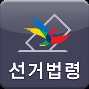 선거법령(태블릿PC용) 아이콘
