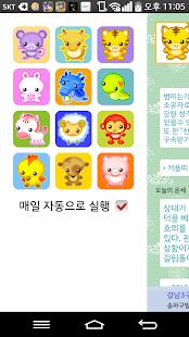 띠별 오늘의 운세- screenshot thumbnail