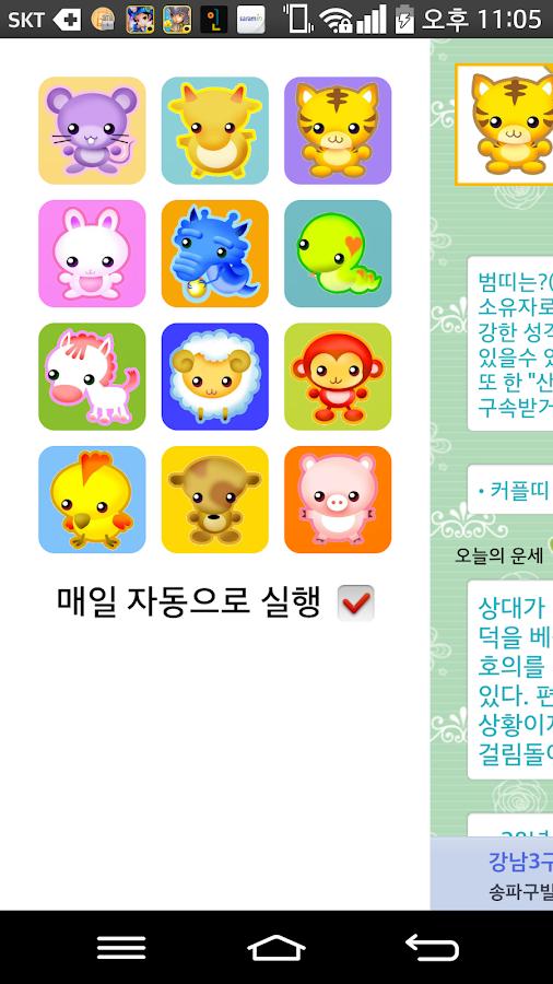 띠별 오늘의 운세- screenshot