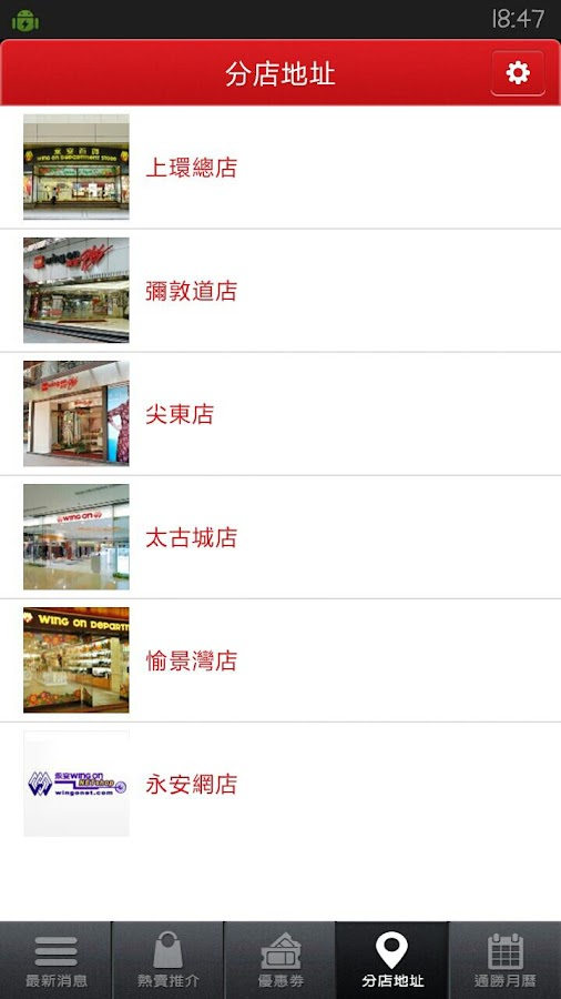 Wing On Department Stores- screenshot