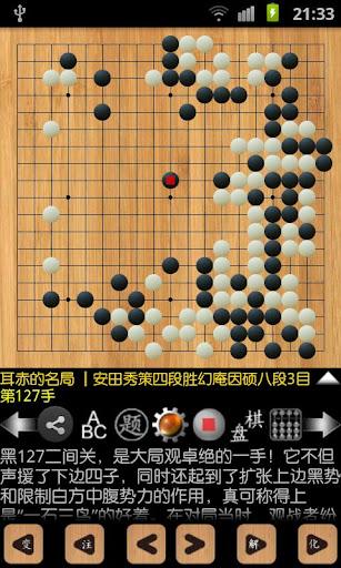 圍棋寶典(围棋宝典)