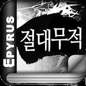 [무협]절대무적(전9권,완)-에피루스 베스트소설