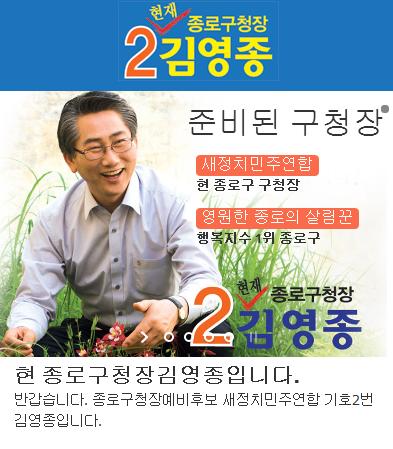 종로구청장 후보 기호2번 김영종 종로구청
