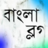 Bangla Blogs