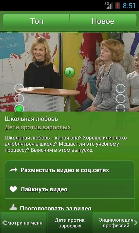 TeenTV-молодежное телевидение - screenshot