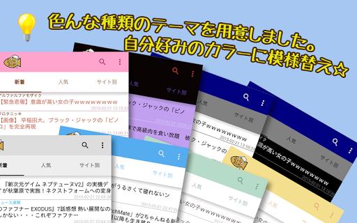 無料新闻Appの2chまとめショータイム-軽量多機能2ちゃんねるまとめアプリ|記事Game
