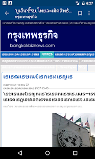 Thailand News - screenshot thumbnail