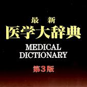 最新医学大辞典 第3版 (医歯薬出版)