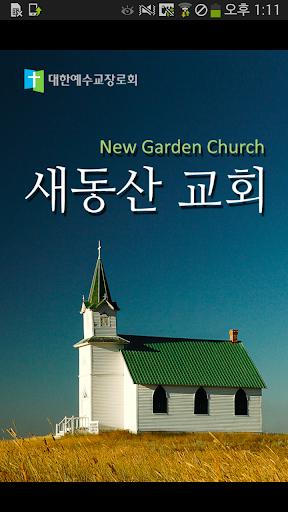 새동산 교회