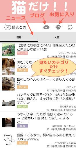 無料新闻Appの猫まとめ - 猫だらけのねこ情報まとめアプリ|記事Game
