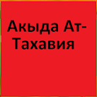 Free install Акыда Ат-Тахавия на русском apk for Nokia