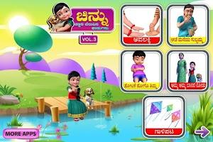 Screenshot of Kannada Rhymes Chinnu Vol.3