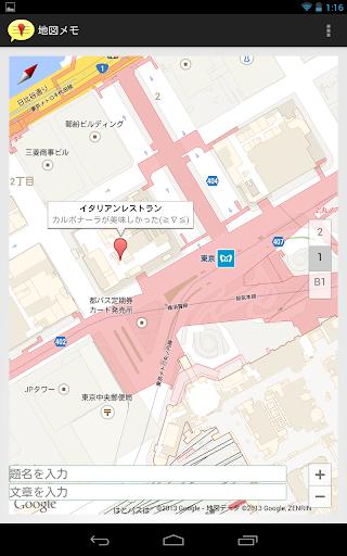 Mapマーカー