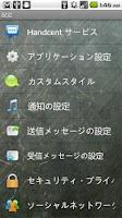Screenshot of Handcent SMS Japanese Language