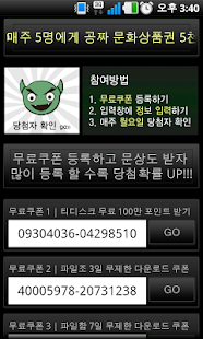 문상몬스터 - screenshot thumbnail