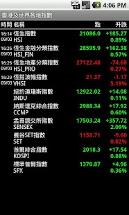 HKStock - screenshot thumbnail