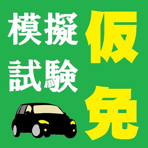 必勝! 仮免模擬試験 娛樂 App LOGO-APP試玩