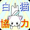 白猫協力者募集ツール icon