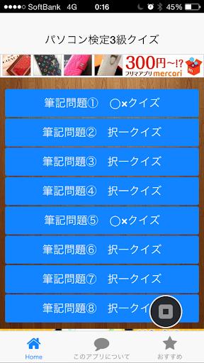 お気楽P検定3級クイズ