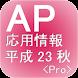 応用情報技術者試験平成23年度(秋) <Pro>