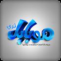 برودكاست موبايل 3 logo