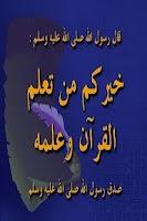 Screenshot of المصحف المعلم - الجزء التاسع