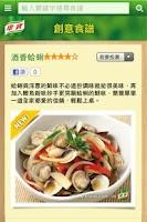 Screenshot of 康寶NO.1料理食譜王