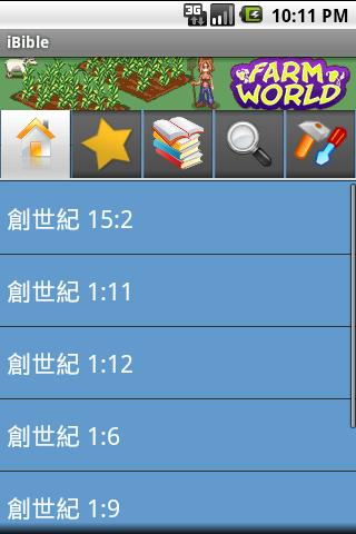 Bible for Android - screenshot
