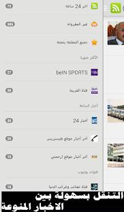 أخبار منوعة - screenshot thumbnail