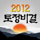 2012년 임진년 무료 토정비결